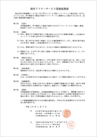 海外アフターサービス業務提携書