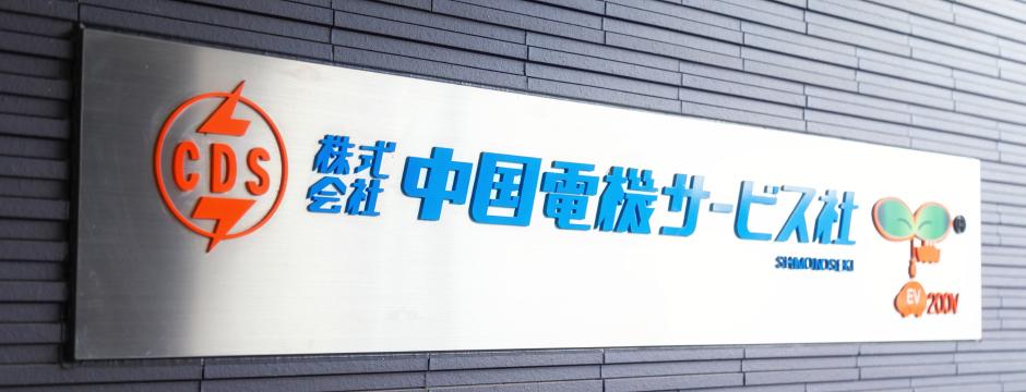 中国電機サービス社